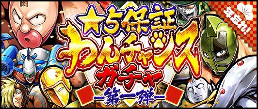 『キン肉マン マッスルショット』で星5超人確定の無料ガチャを実施中!
