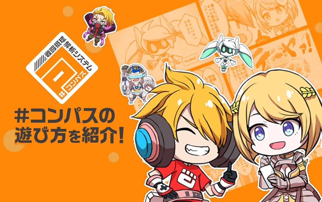 #コンパス【ニュース】:「comico」でマンガ化!毎週さまざまな人気絵師が登場!!
