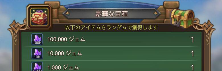 ロードモバイル【攻略】: ヤミーも激推しの目玉パック「【限定】ローモバ福袋」が登場!実際どれくらいお得?