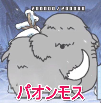 にゃんこ大戦争【攻略】: 年末年始限定ステージ「にゃんこ雪まつり」を無課金編成で攻略