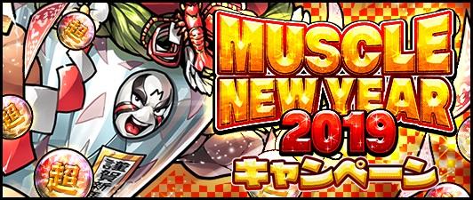 『キン肉マン マッスルショット』で超人玉40個プレゼント!MUSCLE NEWYEAR2019キャンペーンが1月1日に開幕!!