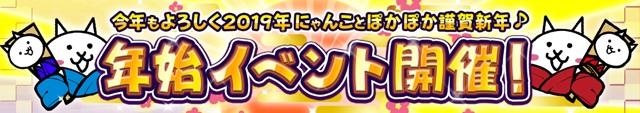 『にゃんこ大戦争』で年始イベントスタート!「超ネコ祭」に正月限定で「ちびヴァルキリー」参戦!!