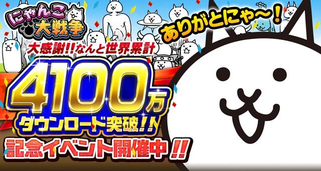 『にゃんこ大戦争』4,100万ダウンロード突破!記念イベントがスタート!!