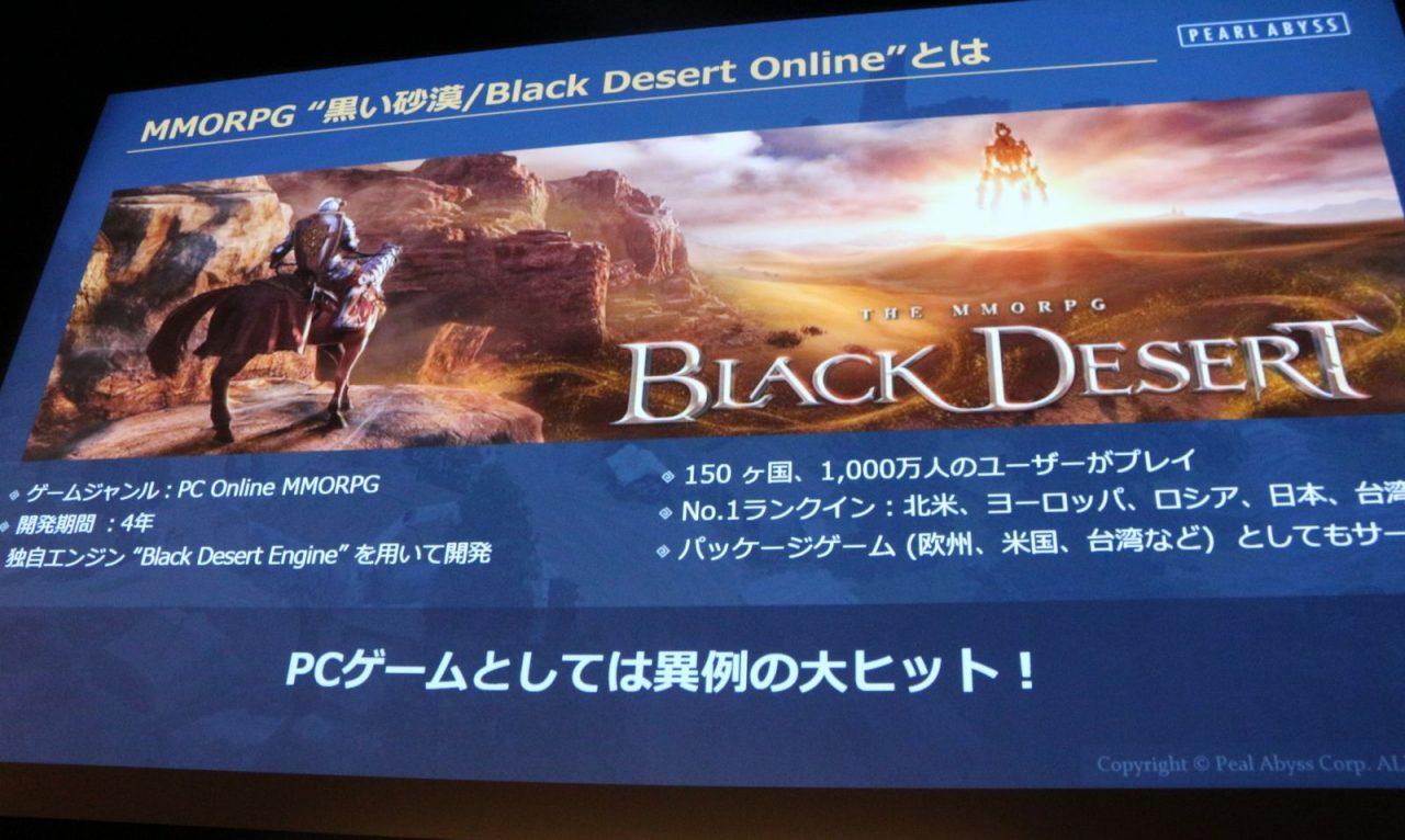 『黒い砂漠 MOBILE』はキャラクター造形のリアルさにオドロキ!リリース発表会レポート