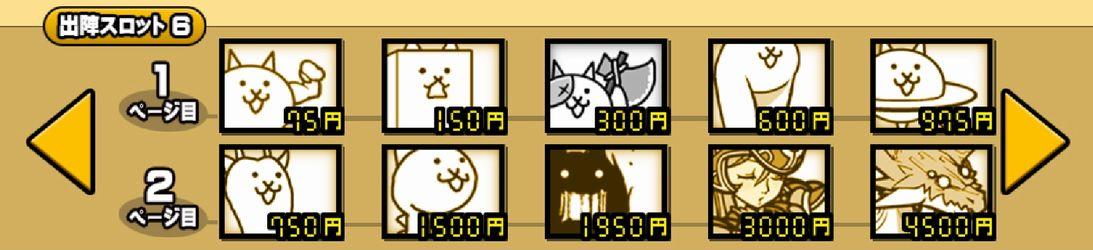 にゃんこ大戦争【攻略】: 闇討ちステージ「闇討ち 1st」をお手軽編成で攻略
