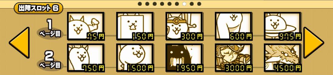 にゃんこ大戦争【攻略】: 闇討ちステージ「闇討ち 3rd」をお手軽編成で攻略