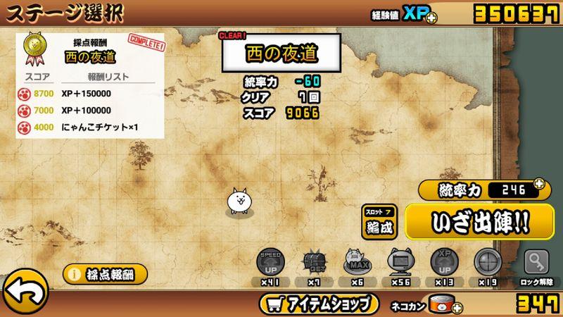 にゃんこ大戦争【攻略】: 闇討ちステージ「闇討ち 2nd」をお手軽編成で攻略