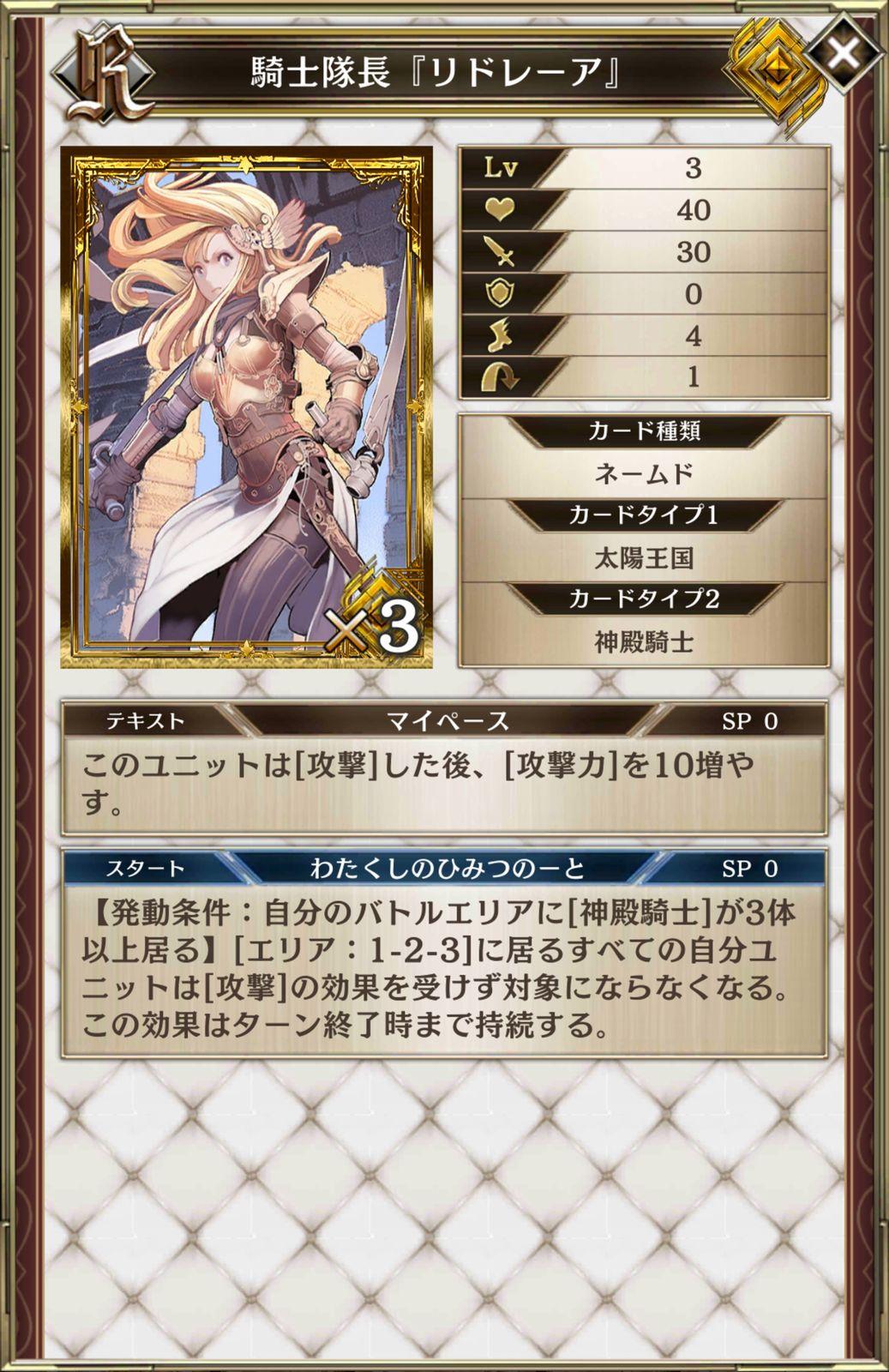 アルネオ【攻略】: 神殿騎士が台風の目に!?「聖域攻防戦」注目カード先取り情報!