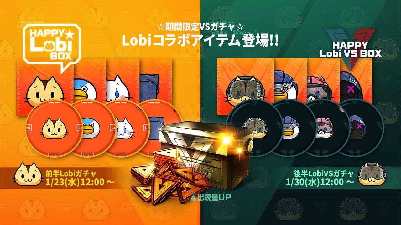 『モダコンVS』が「Lobi」とコラボ!ビブスや武器スキンなど多数の限定アイテムが登場