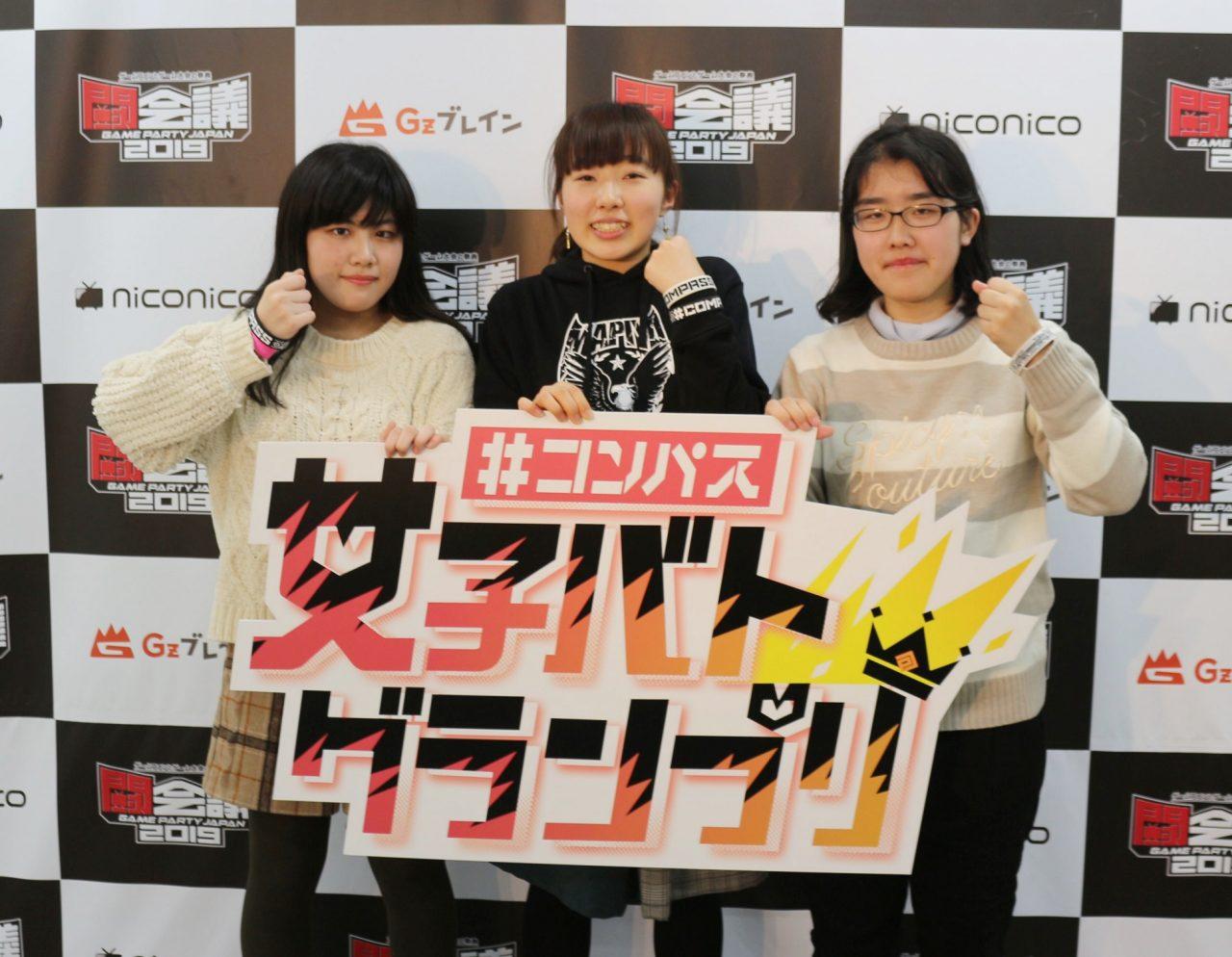 #コンパス【闘会議2019】: 今回初開催!応募総数70チーム超えの「女子バトグランプリ」レポート