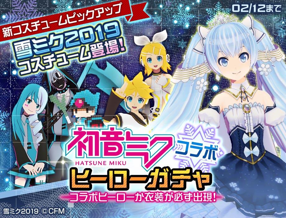 #コンパス【ニュース】: 2月1日に「雪ミク2019」の新コスチューム登場!本日新ヒーロー「ソーン」も追加!!