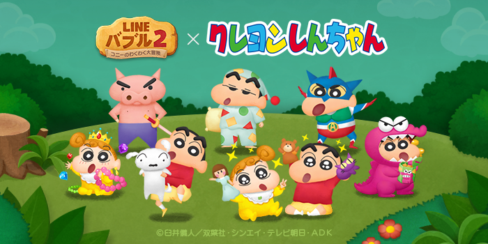『LINE バブル2』で『クレヨンしんちゃん』コラボが開始!「しんちゃん」や「ぶりぶりざえもん」がガチャに登場