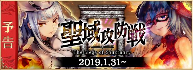 『アルテイルNEO』で明日から第2弾カードパック「聖域攻防戦」を発売!