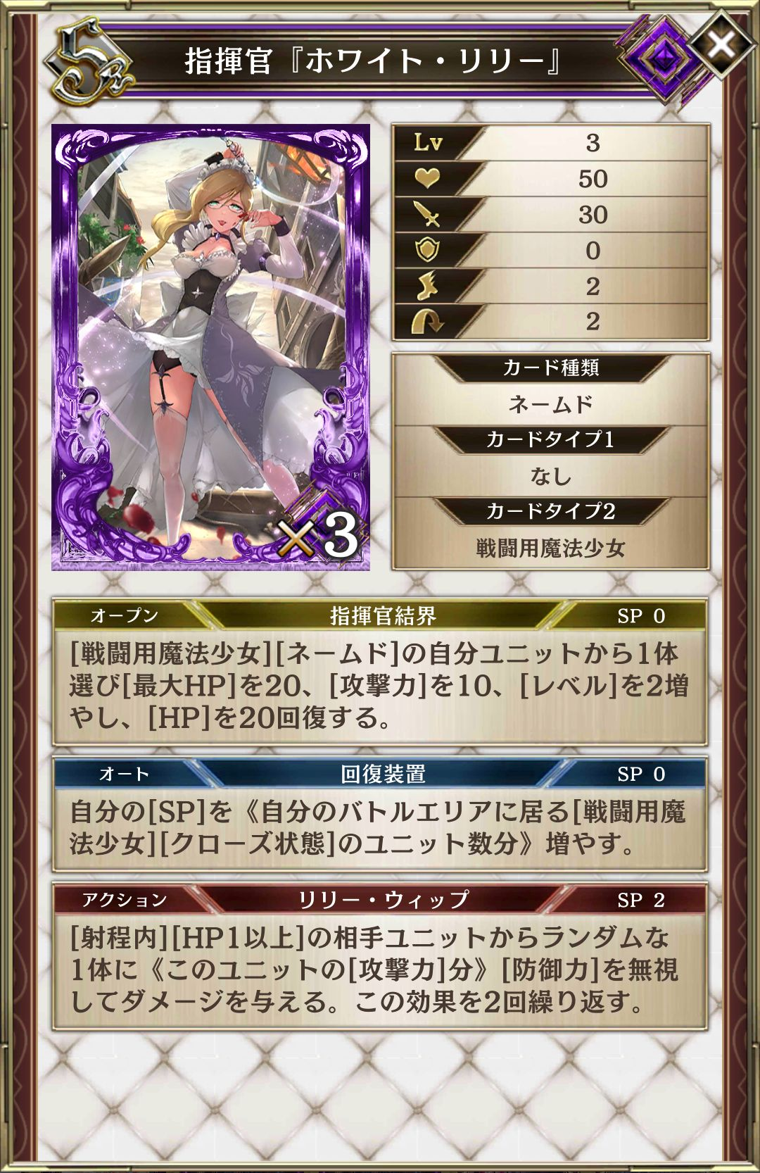 アルテイルNEO【攻略】: 再アクションが強烈!「聖域攻防戦」版戦闘用魔法少女デッキ解説