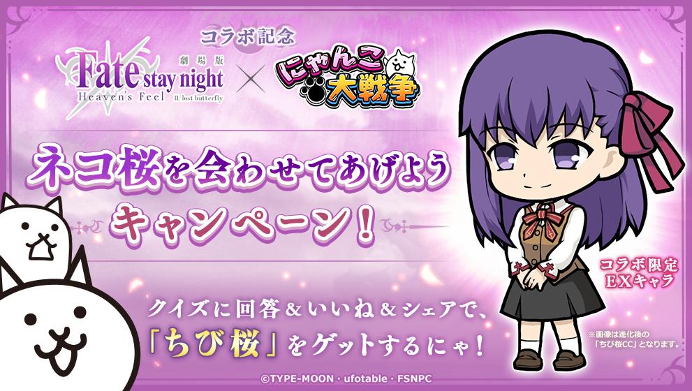 『にゃんこ大戦争』で『Fate』コラボが復刻決定!「ちび桜」がもらえるSNSキャンペーンが開催中!
