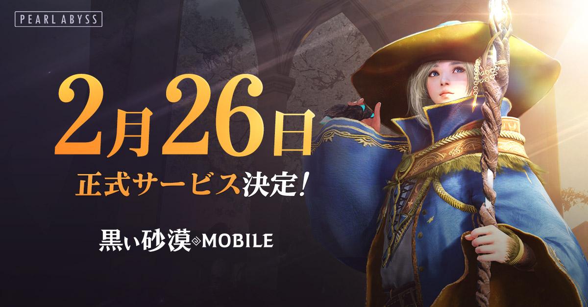 『黒い砂漠 MOBILE』が2月26日(火)に正式サービス決定!事前登録者数は50万人突破