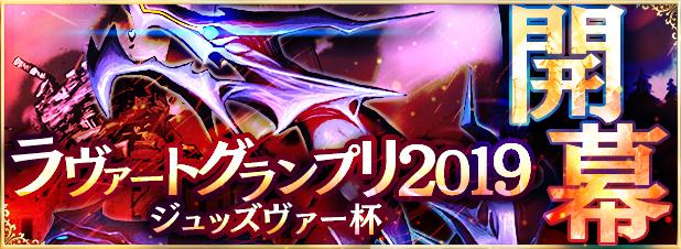『アルテイルNEO』最強プレイヤー決定戦「ラヴァートグランプリ2019」が2月9日より開催!