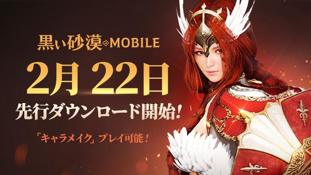 『黒い砂漠 MOBILE』が2月22日(金)から先行DL開始!事前にキャラクターメイキングが可能