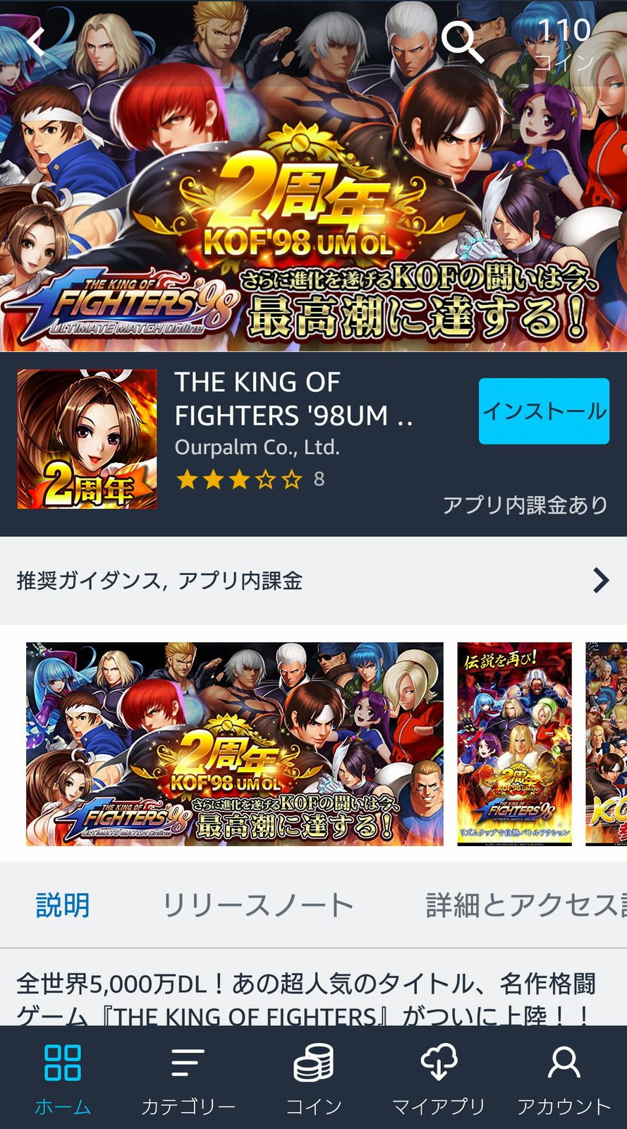 『THE KING OF FIGHTERS 98UM OL for Amazon』はAmazonコインでおトクに課金できる!