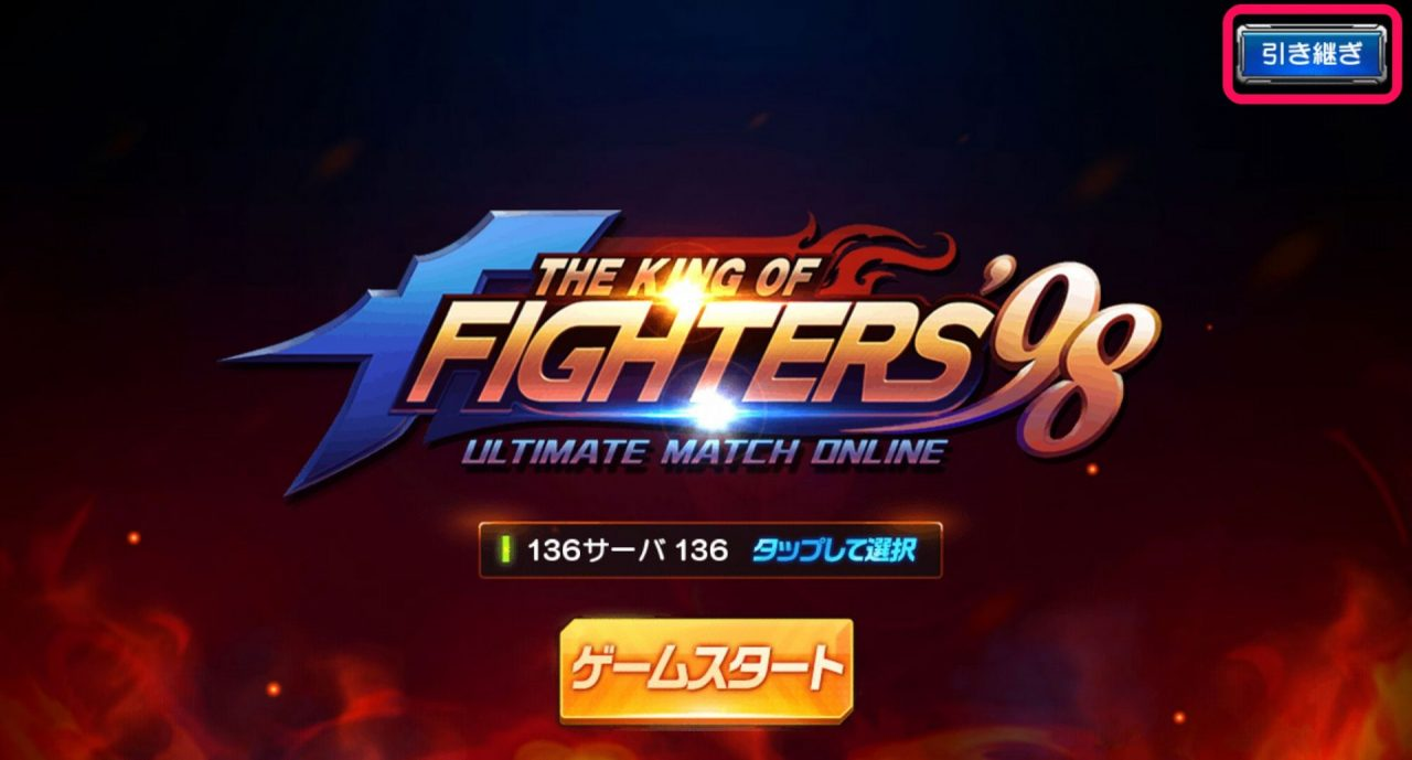 『THE KING OF FIGHTERS 98UM OL for Amazon』はAmazonコインでおトクに課金できる!