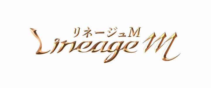 『リネージュ』のモバイル版『リネージュM』が本日より事前登録スタート!