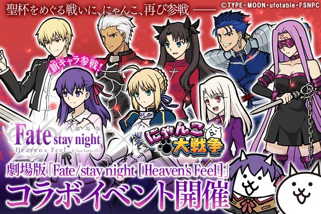 『にゃんこ大戦争』で『Fate』コラボ開始!「ネコセイバー」や「ネコ士郎」がもらえるログインキャンペーン開催中!