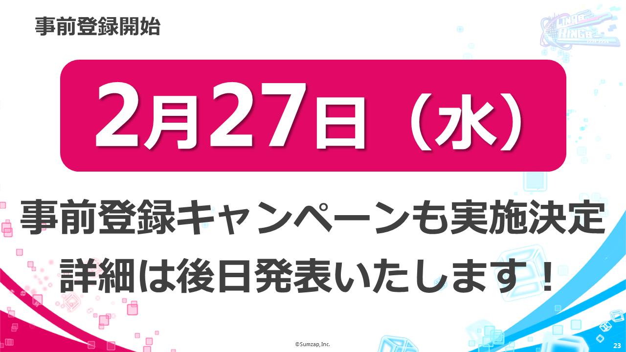 陣取りアクション『リンクスリングス』の事前登録開始日が2月27日(水)に決定!公式生放送にて発表