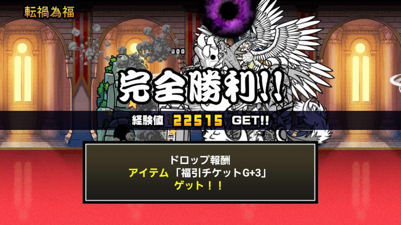 にゃんこ大戦争【攻略】: 新2月限定ステージ「さらに召喚された福!」をお手軽編成で攻略