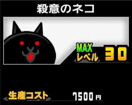 にゃんこ大戦争【攻略】: 季節イベントステージ「222 ~猫の日~」をお手軽編成で攻略
