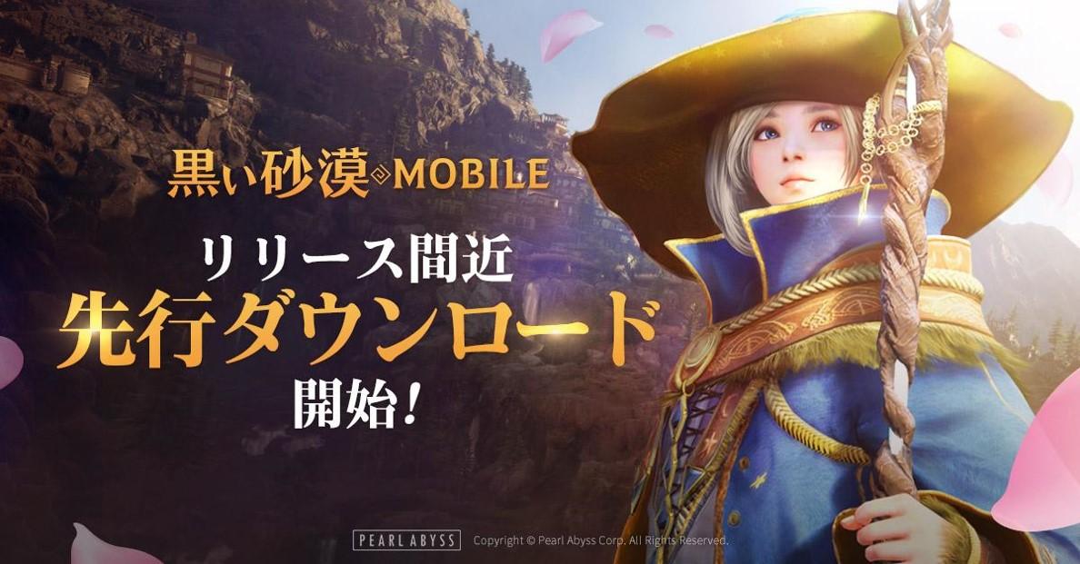 『黒い砂漠 MOBILE』が本日より先行ダウンロード開始!サービス開始時のコンテンツも判明