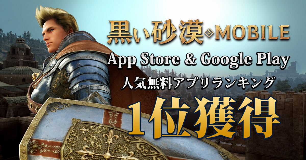 『黒い砂漠 MOBILE』が明日26日7:00にサービス開始決定!早くも人気無料アプリランキング1位を獲得!!