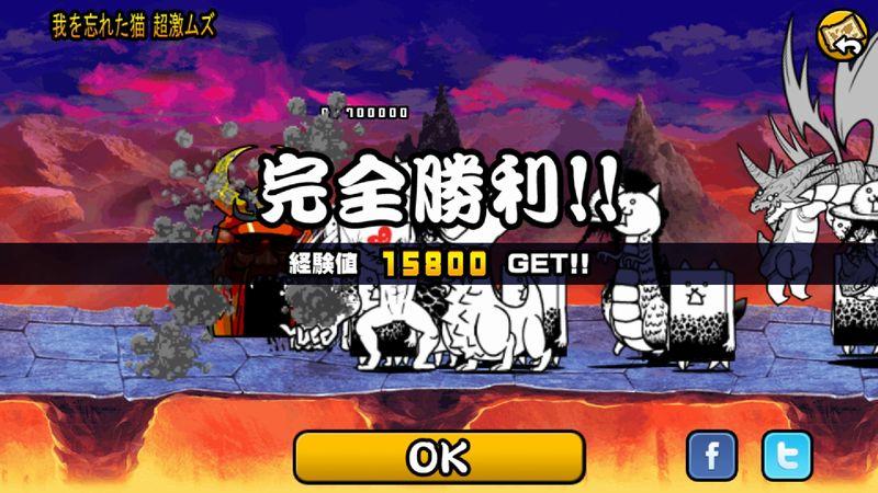 にゃんこ大戦争【攻略】: 25日狂乱ステージ「狂乱の巨神降臨」をお手軽編成で攻略