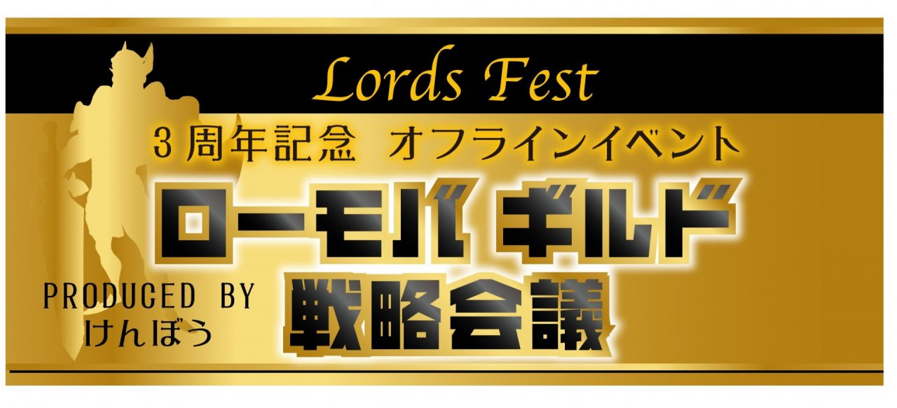 ロードモバイル【ニュース】: オフラインイベント「Lords Fest~ローモバギルド戦略会議~」を3月23日(土)に開催!