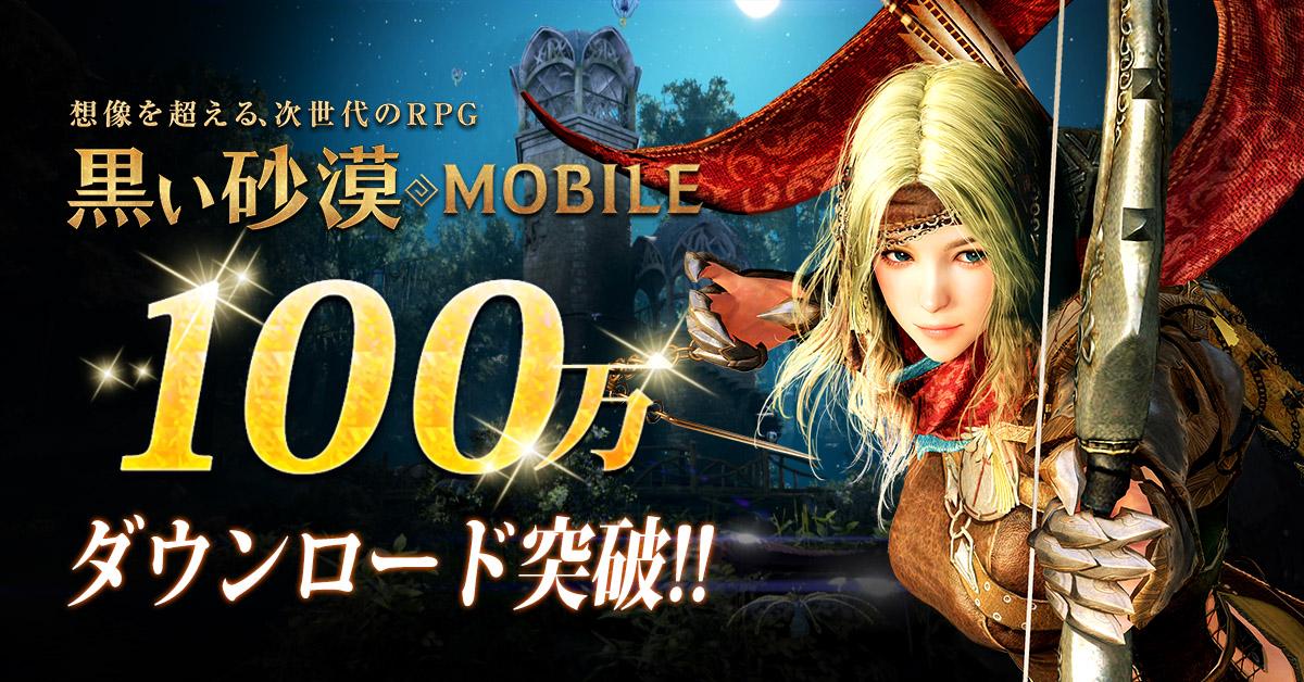 『黒い砂漠 MOBILE』が1日で100万ダウンロード達成!記念プレゼントが配布決定