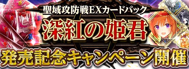 『アルテイルNEO』の聖域攻防戦EXカードパック「深紅の姫君」が本日発売開始!