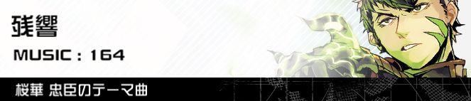 #コンパス【攻略】: 桜華忠臣のおすすめデッキ・立ち回りまとめ【6/20更新】