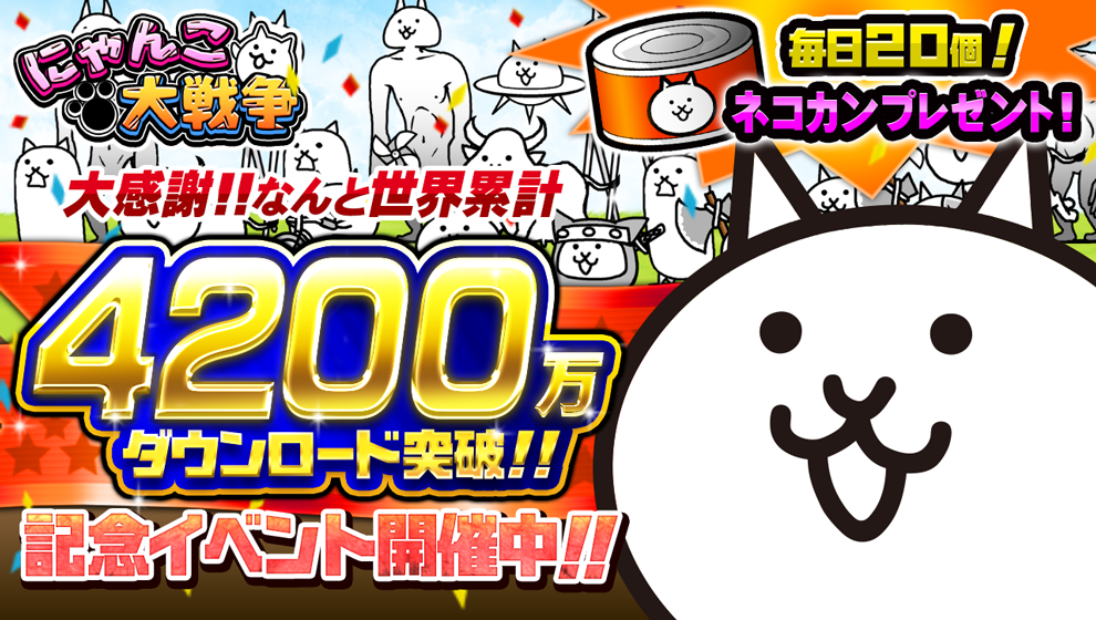 『にゃんこ大戦争』が4,200万DL突破!記念イベントが本日よりスタート