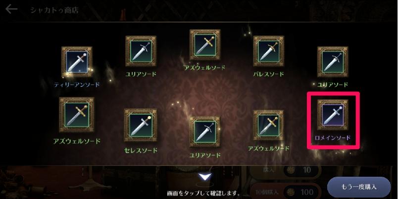 黒い砂漠モバイル【攻略】:戦闘力大幅アップ!?古代金鋳貨を集めて強力な装備を狙おう!
