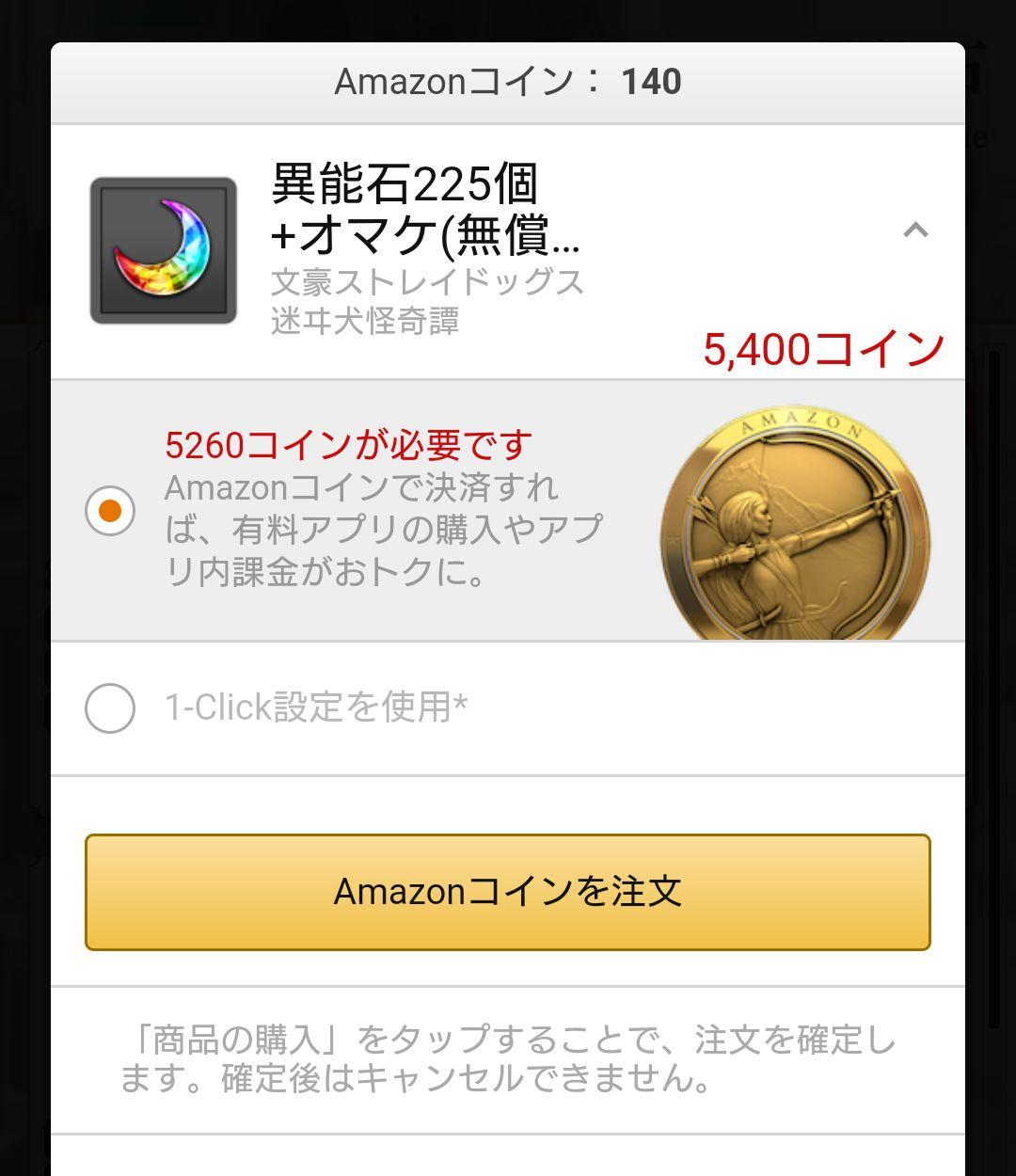 Amazon版『文豪ストレイドッグス 迷ヰ犬怪奇譚』はグッズも買えるくらいおトクに課金できる!
