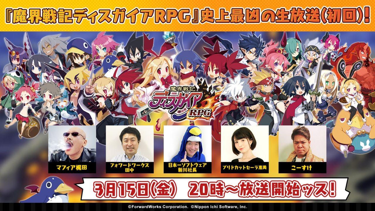 『魔界戦記ディスガイアRPG』の配信日が3月19日(火)に決定!