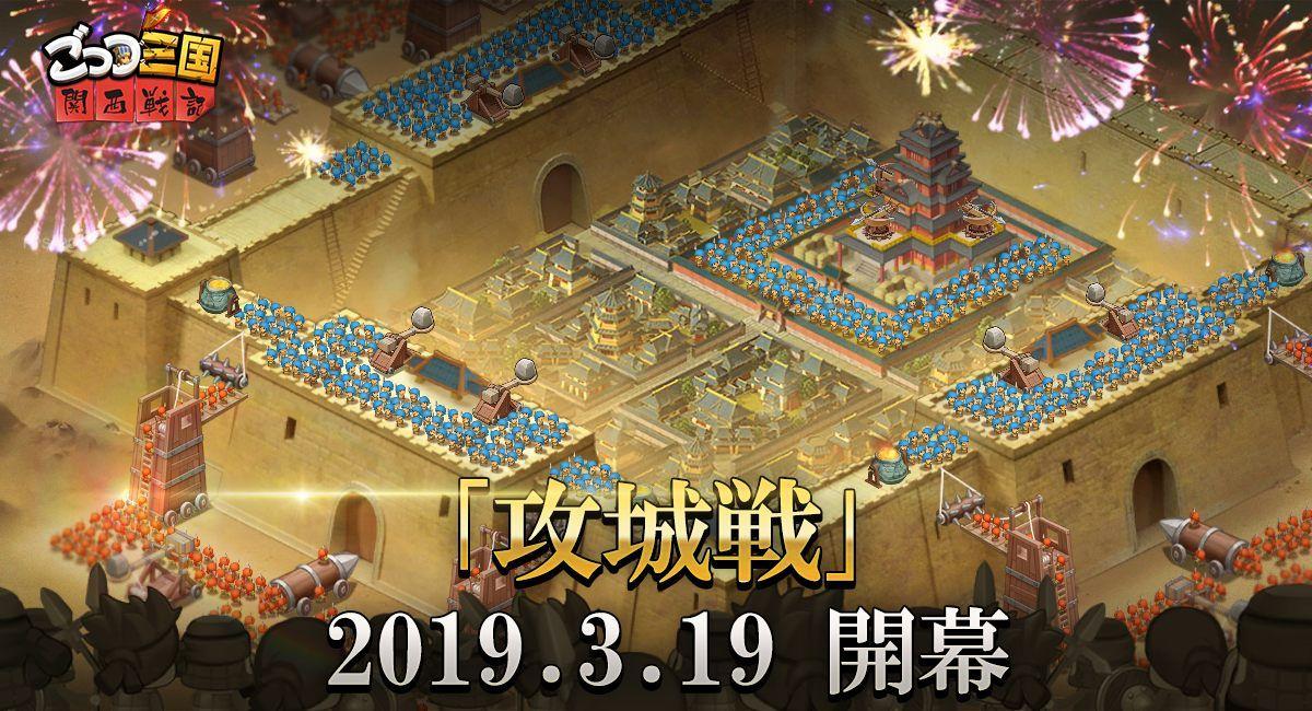 『ごっつ三国 関西戦記』で大型新コンテンツ「攻城戦」が3月19日(火)より開幕!