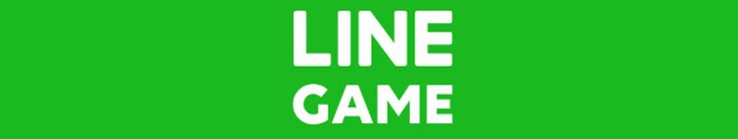 LINE GAME攻略