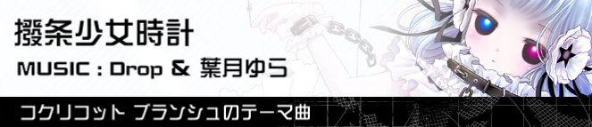 #コンパス【ヒーロー】: コクリコ使いになるためのテクニックまとめ【4/11更新】