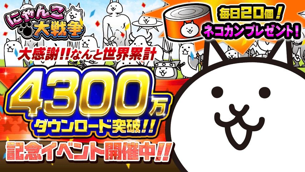 にゃんこ大戦争【ニュース】:4,300万DL突破!期間限定記念イベントがスタート!!
