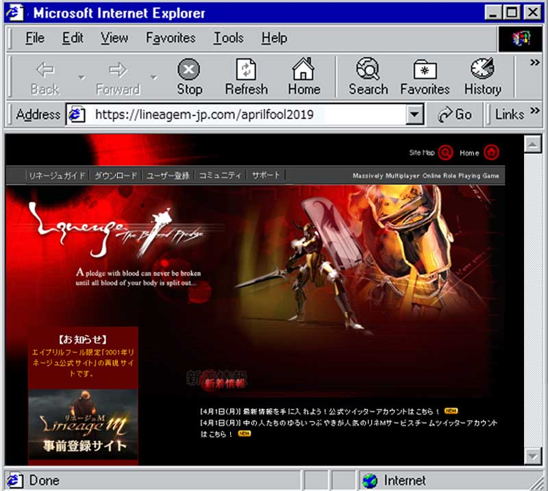 『リネージュM』公式サイトに18年前の『リネージュ』が蘇る!エイプリルフール限定で公開中!