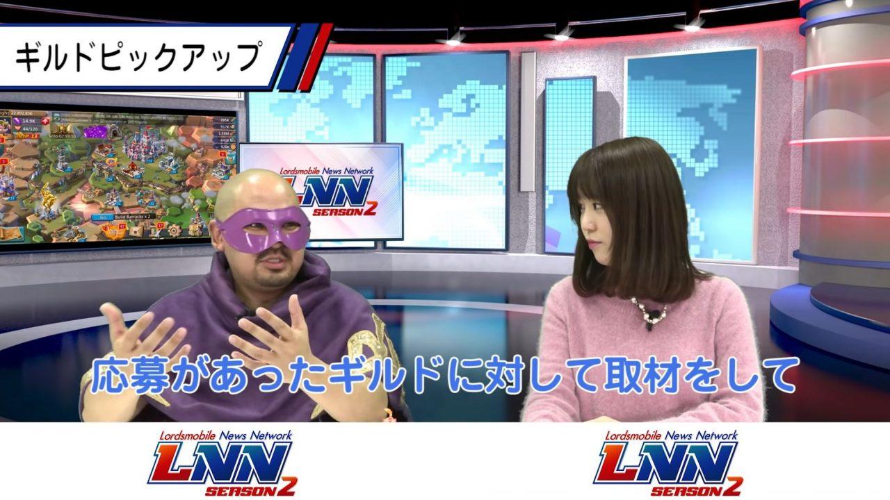 ロードモバイル【ニュース】: LNN Season2がスタート!ギルドの募集も受付開始