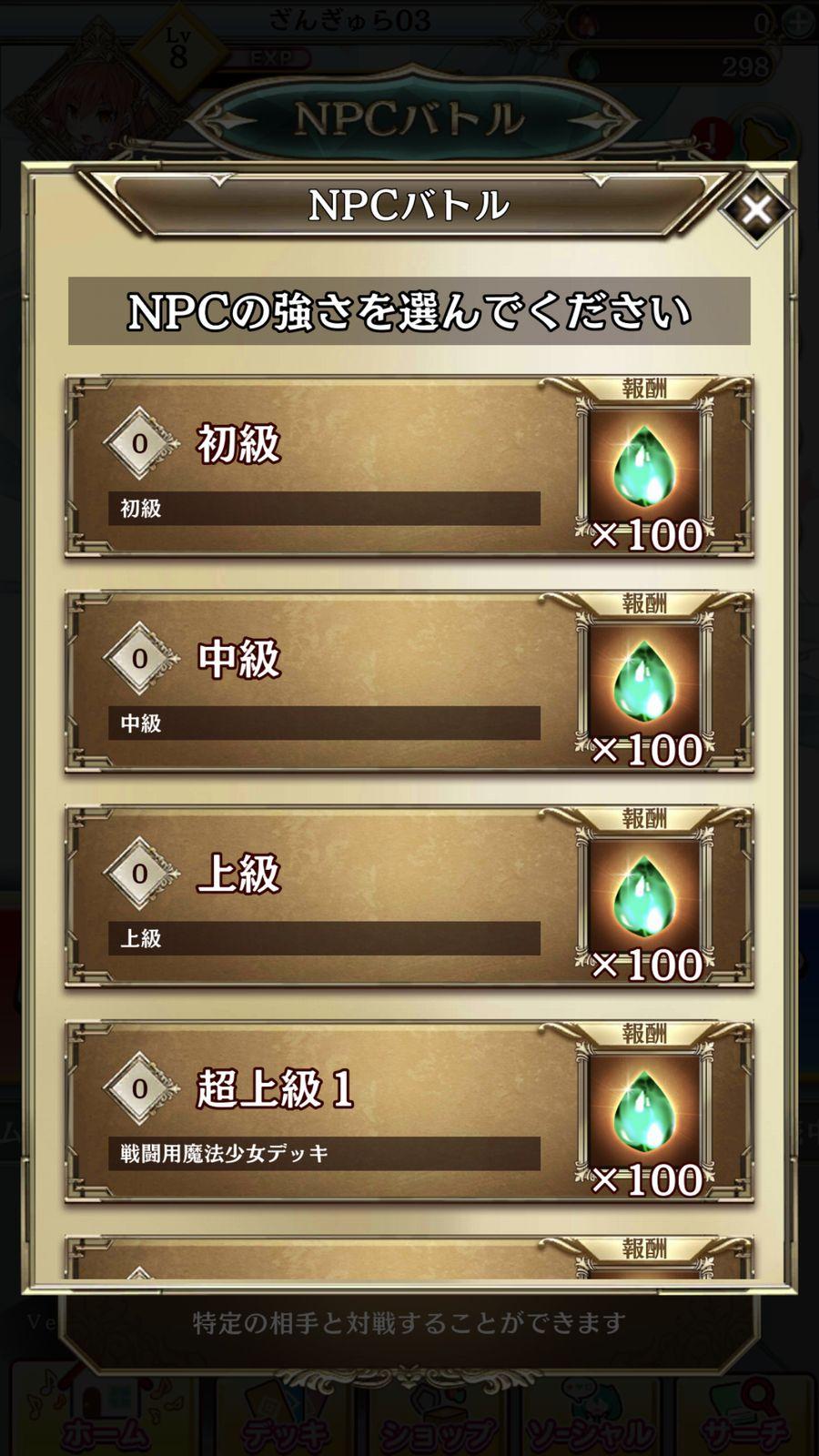 アルテイルNEO【攻略】: ミクファン必見!ミクデッキ作成までの道