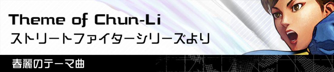 #コンパス【攻略】: 春麗(チュンリー)のおすすめデッキ・立ち回りまとめ【4/12更新】