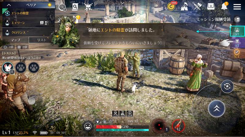 『黒い砂漠モバイル』にて新地域「クロン城」実装やレベルキャップ解放のアップデートを実施!