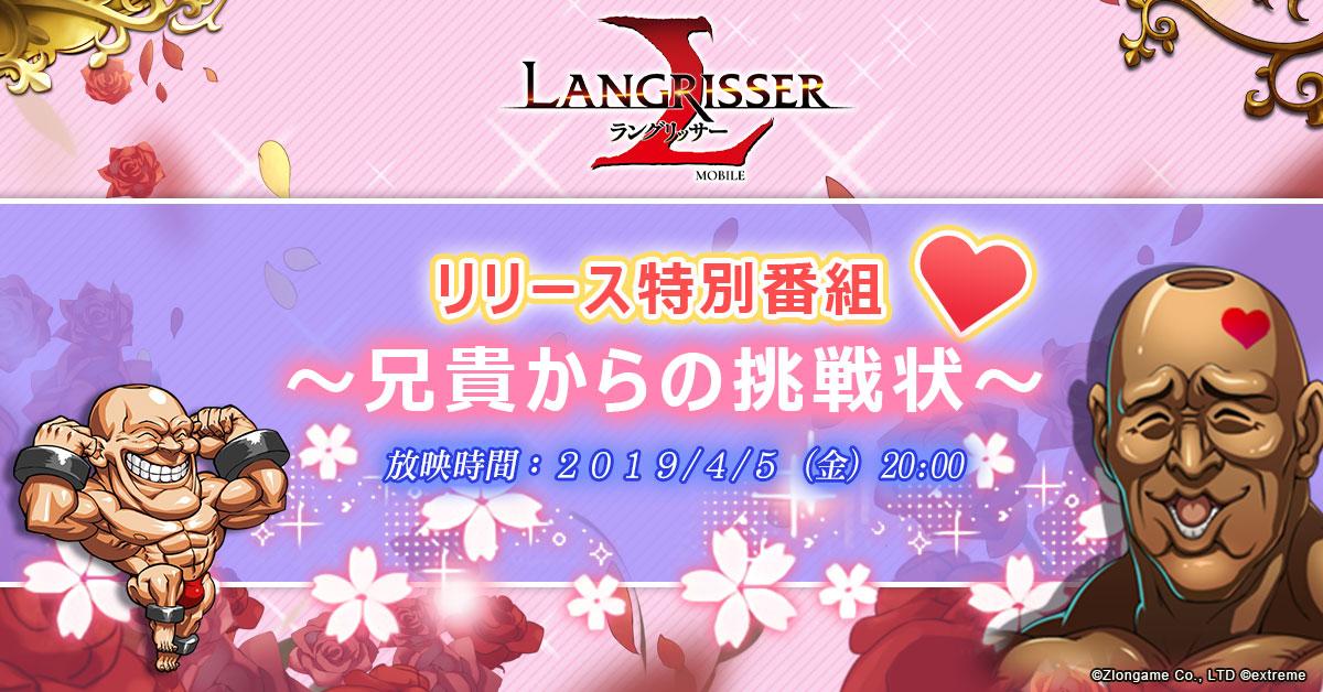 『ラングリッサー モバイル』が配信開始から1日で100万DL突破!記念生特番が放送決定!!